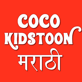 CocoKidstoon Marathi Stories