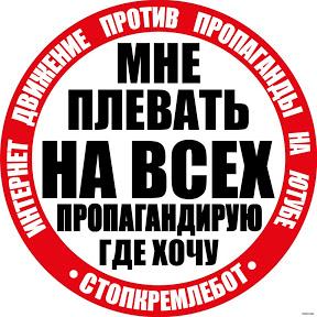 Стоп кремлебот