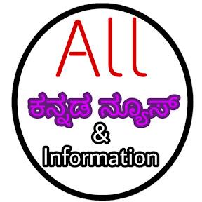 All kannada news & information