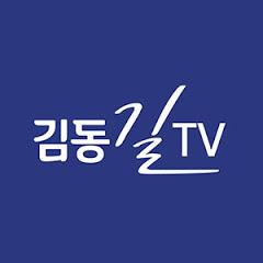 김동길TV