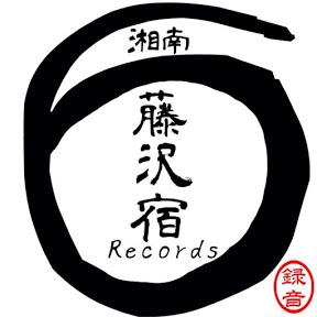 Records藤沢宿