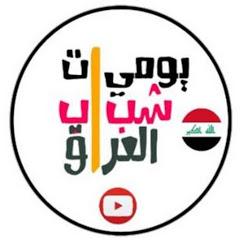 يوميات شباب العراق