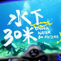 水下三十米 30 meters underwater