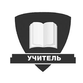 Профсоюз УЧИТЕЛЬ