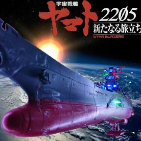 宇宙戦艦ヤマト2205新たなる旅立ち