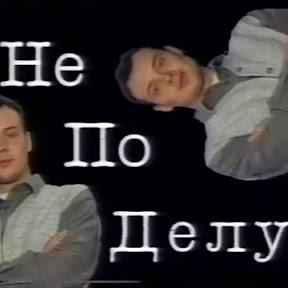 Харьков 2000 • Не По Делу • Дмитрий Белоконь