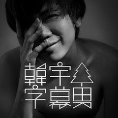 韓宇森字幕男