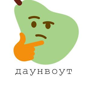 даунвоут