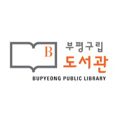 부평구립도서관