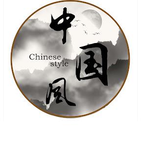 中国风 Chinese Style