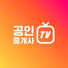 공인중개사 TV