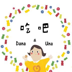 吃吧!Dana & Una