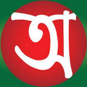 অজানা প্রশ্ন