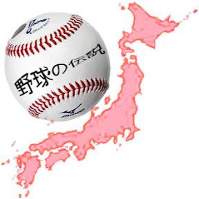 の伝説野球