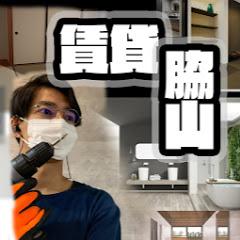 賃貸脇山【DIY】奮闘録