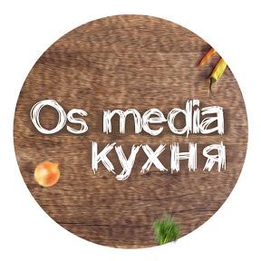 OS Media Кухня
