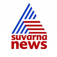 Suvarna News   ಸುವರ್ಣ ನ್ಯೂಸ್