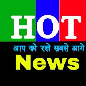 Hot News - आप को रखे सबसे आगे