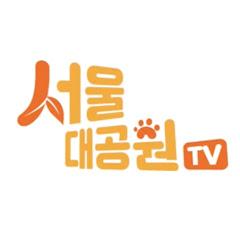 서울대공원TV