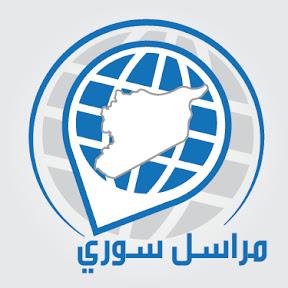 مراسل سوري