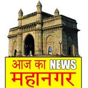 Aaj Ka Mahanagar News
