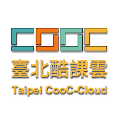 臺北酷課雲