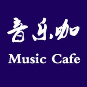 音乐咖Music cafe