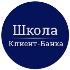 ШКОЛА КЛИЕНТ-БАНКА
