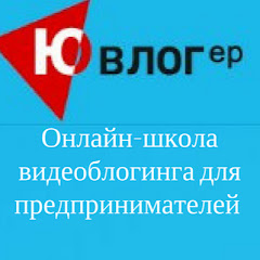 Youvloger Школа видео для предпринимателей