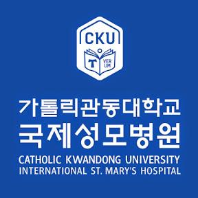 가톨릭관동대학교국제성모병원