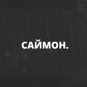 Саймон.