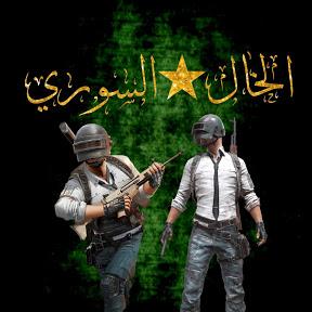 الخال السوري