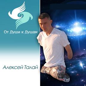 Спикер-мотиватор Алексей Талай
