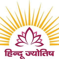 Hindu Jyotish