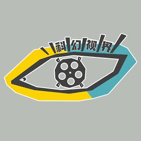 科幻视界 Sci-Fi Channel