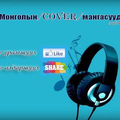 Mongoliin cover mangasuud