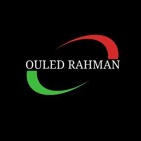 ولاد رحمان _ ouled rahman
