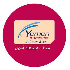 يمن موبايل YemenMobile