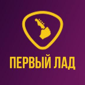 Уроки игры на гитаре - Первый Лад