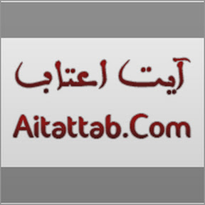 Ait Attab آيت اعتاب