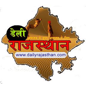 Daily Rajasthan