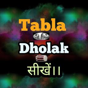 Tabla Dholak सीखें।।