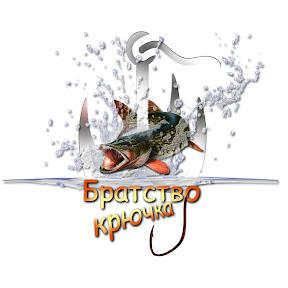 Братство Крючка // Клуб рыбаков.