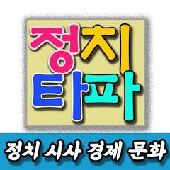 정치타파TV
