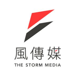 風傳媒 The Storm Media