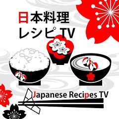 日本料理レシピTV✴日本語版
