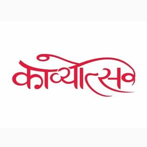 Hindi Kavyotsav