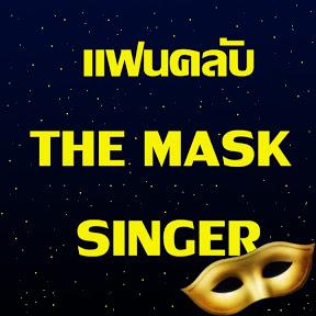 แฟนคลับ THE MASK SINGER