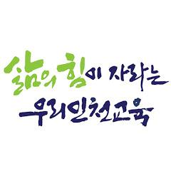 인천광역시교육청