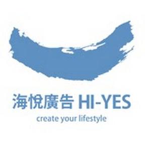 海悅廣告 Hiyes